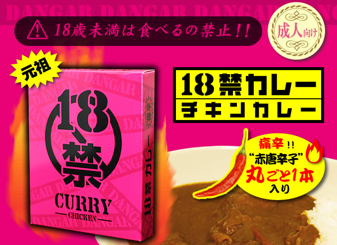 18 金 カレー 【楽天市場】18禁カレーの通販